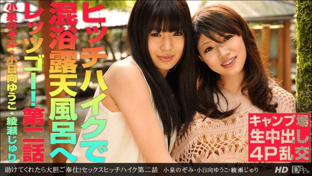 1Pondo 081712_408 Nozomi Koizumi Yuko Kohinata Juri Ayase - Japanese AV Porn