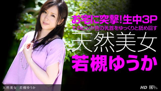 1Pondo 082413_650 - Yuuka Wakatsuki - Asian 18+ Videos - Japanese AV Porn