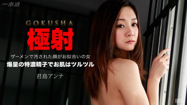 AV Videos 1Pondo 090215_146 - Anna Kimijima - Asian Porn Online
