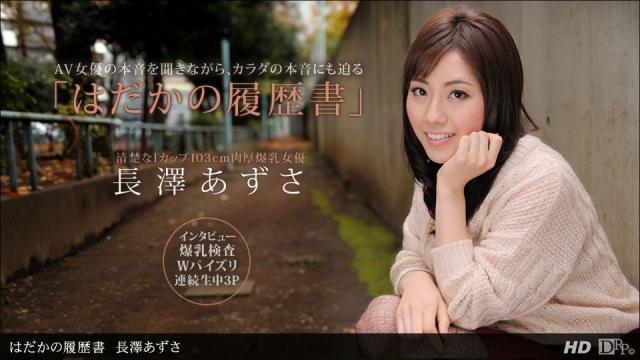 1Pondo 090612_422 - Azusa Nagasawa - Free Porn Movies - Japanese AV Porn