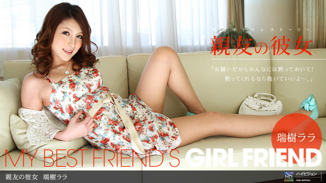 AV Videos 1Pondo 090811_171 Mizuki Lara Friendly girlfriend 7