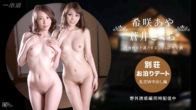 AV Videos 1Pondo 092314_889 Nozomi Saki, Ayachinko - Out villa staying Dating - orgy in double Hen