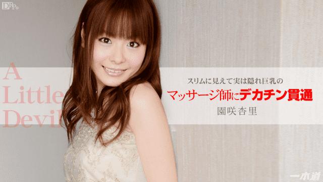 1Pondo 093014_893 Anri Sonosaki Excellent service of small devil beauty massager - Japanese AV Porn