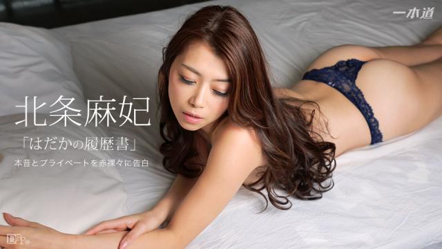 1Pondo 100816_401 - Maki Houjo - Asian Sex Porn Tubes - Japanese AV Porn