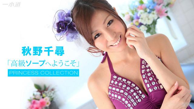 AV Videos 1pondo 101615_172 - Chihiro Akino - Hot Japanese Porn