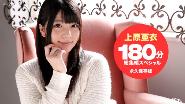 1Pondo 102215_184 - Ai Uehara - 3 hours omnibus SP Jav Uncensored Online - Japanese AV Porn
