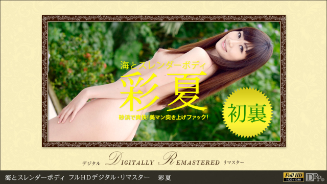 AV Videos 1Pondo 102513_003 Ayaka - The sea and the slender body full HD digital remastered