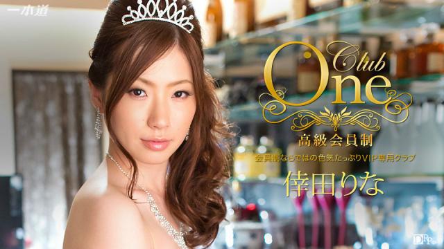 1pondo 102815_179 - Rina Kouda - Club One Series - Japanese AV Porn