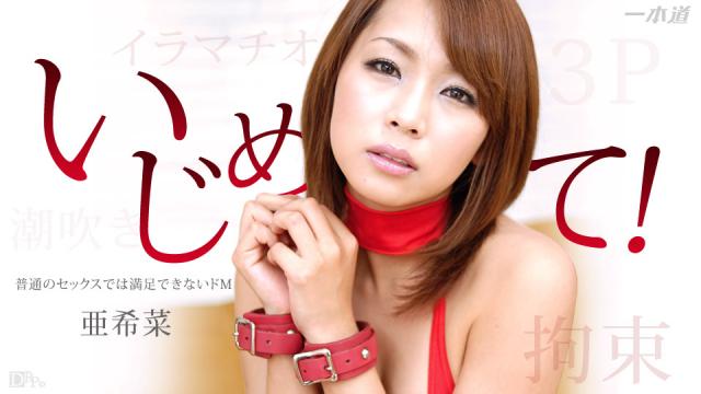 1Pondo 102914_912 - akina - Japanese Porn Movies - Japanese AV Porn
