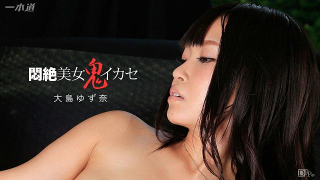 1pondo 111915_192 Yuzuna Oshima - Porn Video loose - eastern AV Porn