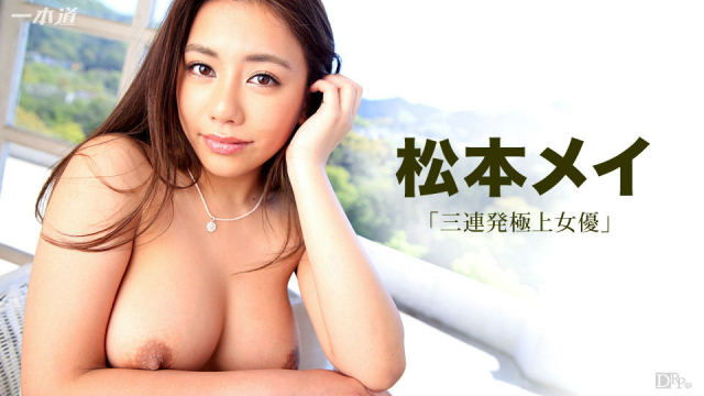 1pondo 112015_193 - Mai Matsumoto - Japanese Sex Show - Japanese AV Porn