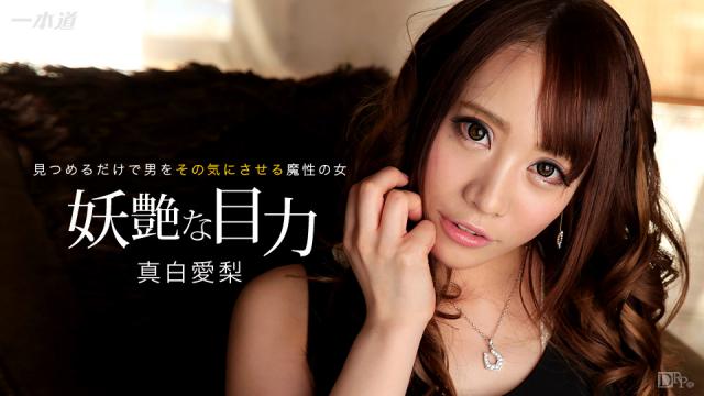 AV Videos 1Pondo 112916_436 Airi Mashiro - Japan Sex Porn Tubes