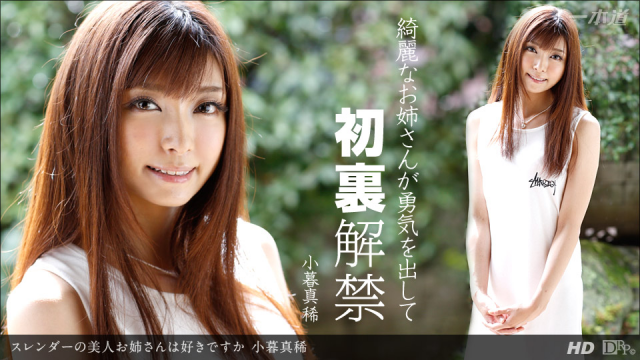 1Pondo 120613_709 Maki Kogure Do you like beauty slender of Slender - Japanese AV Porn