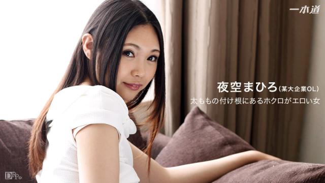 AV Videos 1Pondo 120916_442 Mahiro Yozora - Jav Uncensored Online