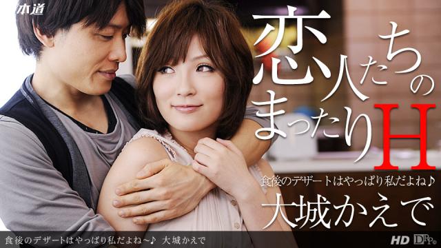 1Pondo 121013_711 Kaede Ooshiro - Full Asian Porn Online - Japanese AV Porn