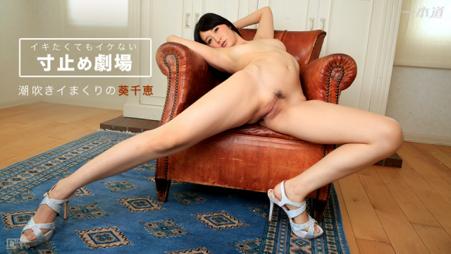 1Pondo 121016_443 Chie Aoi - Asian 21+ Videos - Japanese AV Porn