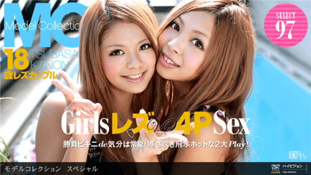 AV Videos 1pondo 122510_995 Hanabusa Tsubasa Model Collection select ... 97 special