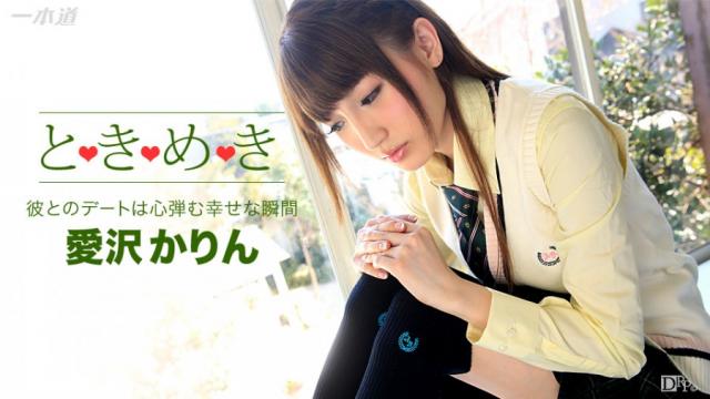 AV Videos 1Pondo 122915-217 - Karin Aizawa - Asian XXX Video