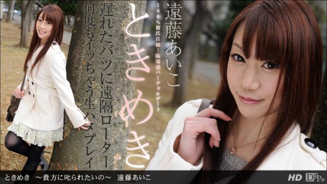 1Pondo Aiko Endo - Tokimeki want to be scolded by you - Japanese AV Porn
