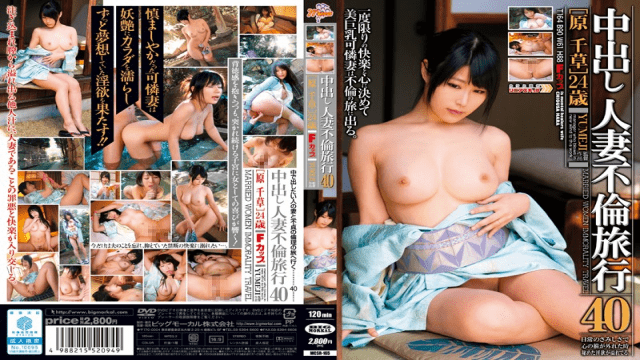 BigMorkal MCSR-165 Adultery AV Chigusa Hara Married Affair Travel Pies 40 Original Chigusa - Japanese AV Porn