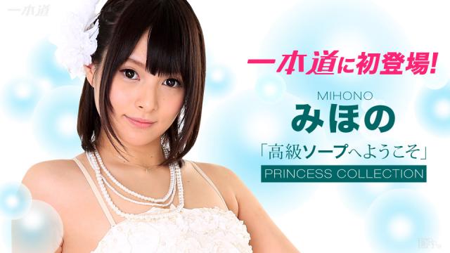 1Pondo 043016_290 - Mihono - Japanese Sex Full Movies - Japanese AV Porn