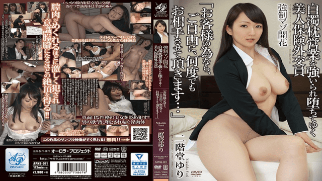 "AuroraProjectANNEX APNS-011 Yuri Nikaido force Masochist Flowering Cloudy Pillow beauty insurance Salesman Yuku Been compelled Fell income ""if your Order, experience free To, you'll be Any quantity Of instances Your Opponent ..."" - jap AV Porn"