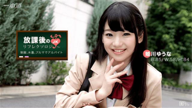 1Pondo 042917_518 Yu Nao Himekawa Yuuna Himekawa Reflexology after school - Japanese AV Porn