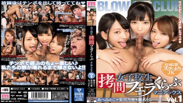 MOODYZ MIAE-044 Maniax vol.1 Mikako Abe, Sora Shiina, Noa Eikawa - Japanese AV Porn