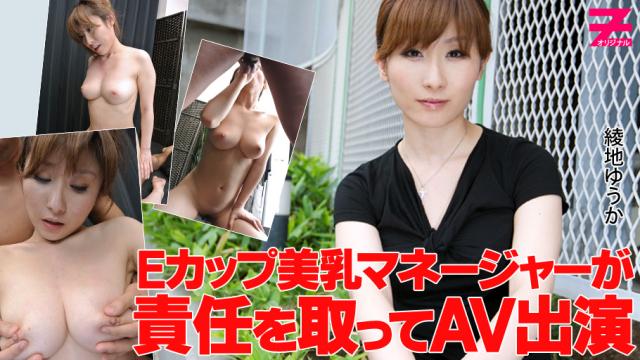 [Heyzo 0363] Yuka Ayachi E-Cup Manager Take Responsibility For Unexpected Cancellation - Japanese AV Porn