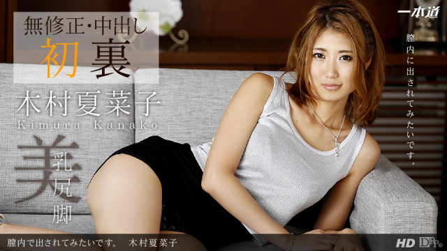 1Pondo 111513_698 - Kimura NatsuSaiko - I want to be issued in the vagina. - Japanese AV Porn