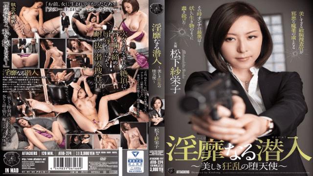 Attackers ATID-274 Saeko Matsushita Rogue Naru Infiltrators Beautiful Frenzy Fallen Angel - Japanese AV Porn