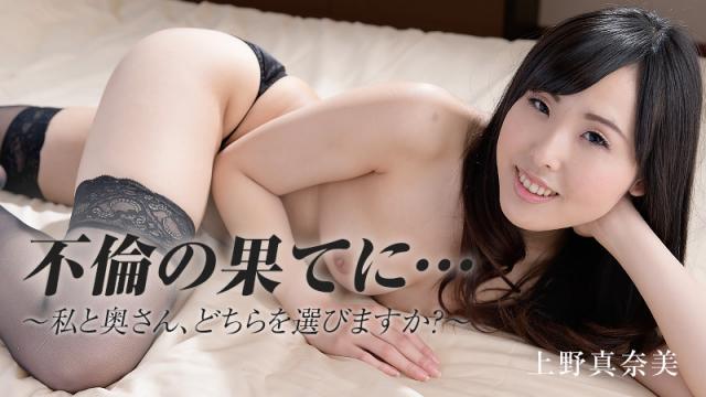 AV Videos [Heyzo 0669] Manami Ueno Extramarital love affair -Your wife or me?