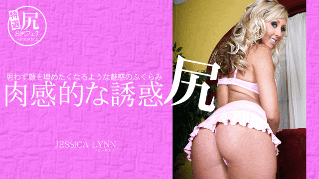 Kin8tengoku 1655 Jessica Lynn Sensual temptation hips sudden temptation to fill the face JESSICA LYNN / Jessica Rin - japanese AV Porn