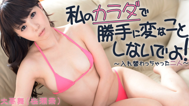 [Heyzo 0795] Mai Otaka(Sena Sakura) Girl's Body All to You - Japanese AV Porn