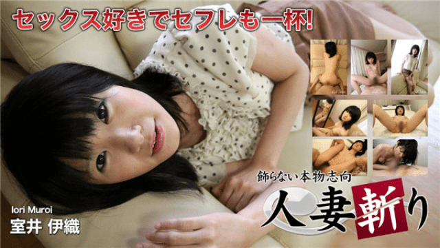 C0930 ki170827 Iori Muroi Jav Married wife slash Muroi Iori 23 years old - Japanese AV Porn