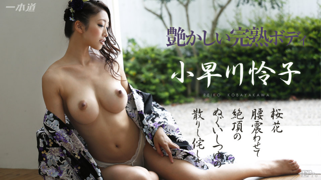 AV Videos 1Pondo 061214_825 - Reiko Kobayakawa - Asian Fucking Streaming
