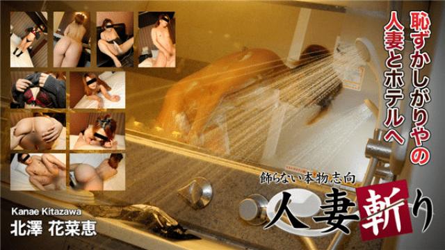 C0930-hitozuma1238 Hanabe Kitazawa Married wife Kill Kitazawa Hanae 28 years old - Japanese AV Porn