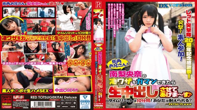 Red REXD-308 Riona Minami Red Shock Troops 20th Anniversary Thanksgiving!Assault!Amateur Participation!Street Corner Older Brother - Japanese AV Porn
