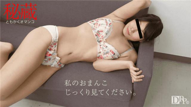 10Musume 071317_01 Mirai Kanno Treasured Manco Selection Please watch the packed eyes pearly like a shellfish - Japanese AV Porn