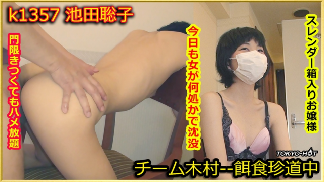 [TokyoHot k1357] Go Hunting! - Satoko Ikeda - Japanese Uncensored Videos - Japanese AV Porn