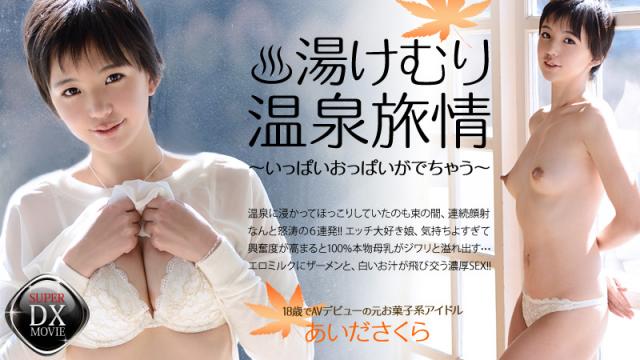 [Heyzo 0467] During Chau Yukemuri hot spring Summertime ~ full Oppaigade of Sakura - Japanese AV Porn