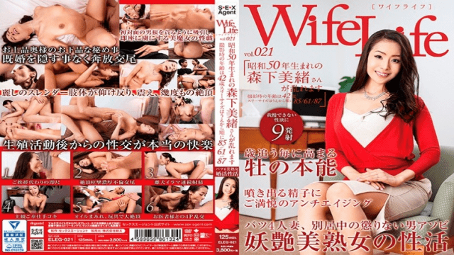 SEXAgent ELEG-021 Mio Morishita WifeLife Vol.021 Who Was Born In Showa 50 Is Disturbed The Age At The Time Of Shooting Is 42 Years Three Size Starts From 85/61/87 - Japanese AV Porn