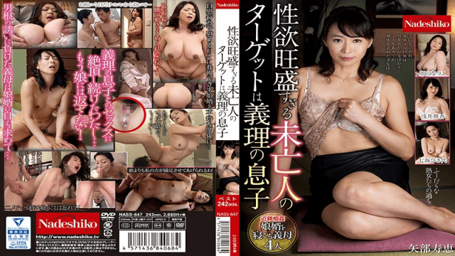 Nadeshiko NASS-647 Is Too Vigorous Is The Son-in-law The Target Of The Widow Who Hisae Yabe Natsuko Kayama Maika Asai Hisayo Nanami - Japanese AV Porn