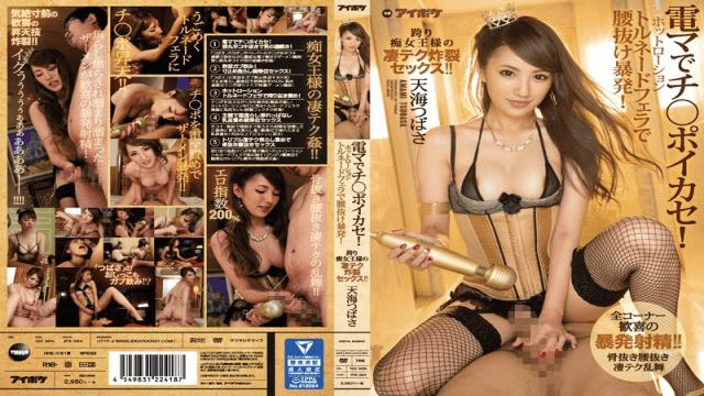 IdeaPocket IPX-064 Tsubasa Amami Semen struck impatiently and gathered accumulated accumulation of joy - Japanese AV Porn