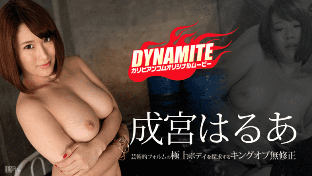 Caribbeancom 071516-208 Harua Narimiya Dynamite Narimiya Narumiya Haru Haru - Japanese AV Porn