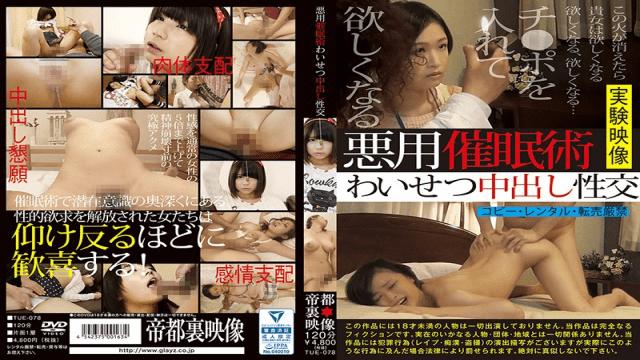 Glay'z TUE-078 Abuse Hypnotism artificial Sexual sex - japanese AV Porn