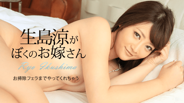 Caribbeancom 063017-453 Ryo Ikishima is my wife - Japanese AV Porn
