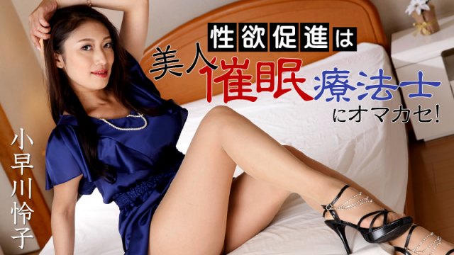 AV Videos [Heyzo 1068] aphrodisiac Leave it to beauty hypnotherapist! Kobayakawa Reiko