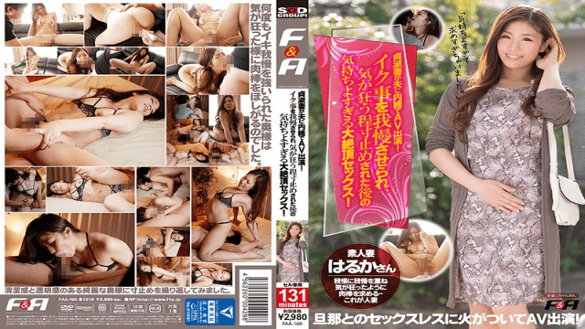 AV Videos F&A FAA-160 Charaju's wife tells her husband secretly AV! It is made to endure Iku, and it is too comfortable cum sex after feeling crazy enough to stop it