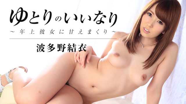 AV Videos [Heyzo 0999] Mercy older room - rolled graces her - Yui Hatano Porn Videos